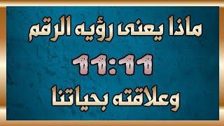 ماذا يعنى رؤيه الرقم 11:11 وعلاقته بالروحانيه لديك