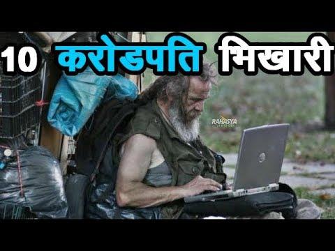 ये हैं भारत के 10 सबसे अमीर भिखारी, कमाई जानकर आपके उड़ जाएंगे होश \\\\millionaire match\\\\appe