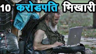 ये हैं भारत के 10 सबसे अमीर भिखारी, कमाई जानकर आपके उड़ जाएंगे होश \\millionaire match\\appe