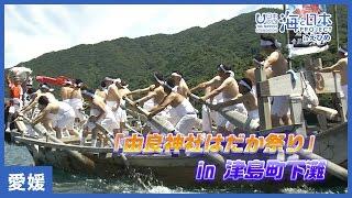 7月15日に開催された「由良神社はだか祭り」in津島町下灘を取材したもの。 「由良神社はだか祭り」in津島町下灘のメインイベントは、 海の豊漁...