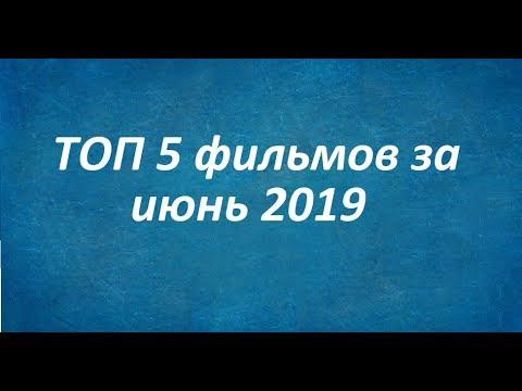 Топ 5 фильмов за июнь 2019