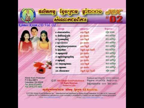 Khmer Krom Song-Khmer Krom Production VOL.2