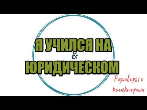 Алина Александровна. Сборная солянка №512|Коллекторы |Банки |230 ФЗ| Антиколлектор|