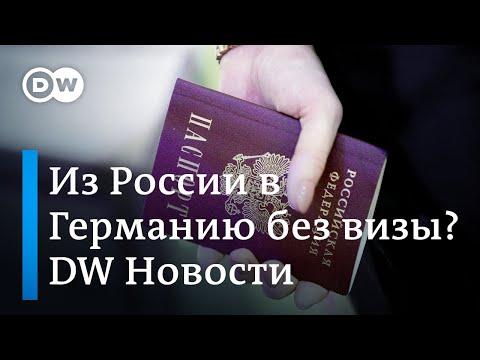 Эксклюзив DW: в Германии говорят об отмене виз для молодых россиян. DW Новости (16.07.2019)