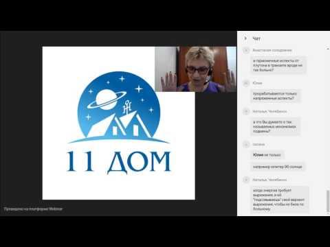 Астропсихология: аспект взаимодействия