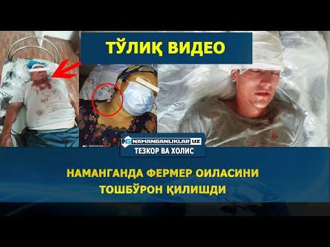 НАМАНГАНДА ФЕРМЕР ОИЛАСИНИ ТОШБЎРОН ҚИЛИШДИ (Тўлиқ видео)
