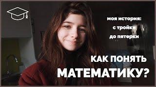 Как понять математику?IС тройки по геометрии до пятерки по высшей математике