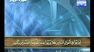 سورة الروم الشيخ صابر عبدالحكم تلاوة مختارة