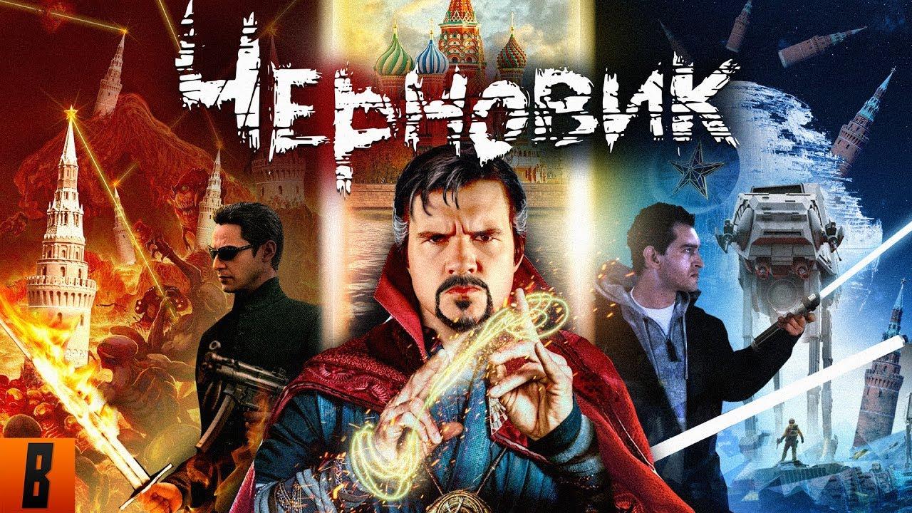 [BadComedian] - Beyond the Edge (Russian X-MEN or 11 Medinskiy's friends)