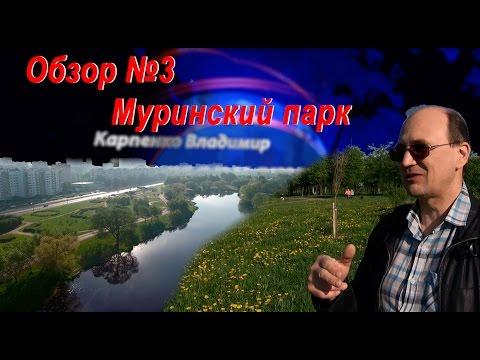 Переезжаем в Санкт-Петербург | Купить квартиру у парка | Муринский парк.