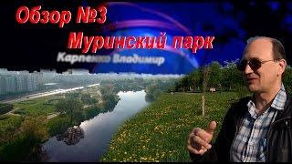Переезжаем в Санкт-Петербург | Купить квартиру у парка | Муринский парк.(, 2016-05-17T14:08:18.000Z)