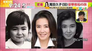萬田久子さん.