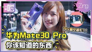 【开箱喵】最完整!华为Mate 30 Pro你该懂的东西!7680fps超慢速录影也太牛?!