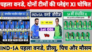 India Vs South Africa 1st ODI 2020 Both Teams Playing 11, Match Preview, Pitch Reports & Weather