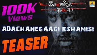 Adachanegagi Kshamishi Kannda Film Teaser | S. Pradeep Varma | Thriller Horror | Jhankar Music