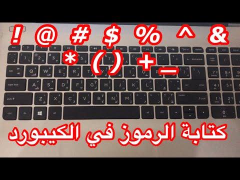 طريقة كتابة الرموز في لوحة المفاتيح الكيبورد Youtube