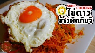 🎧 ASMR Cooking ข้าวผัดกิมจิ+ไข่ดาว {{Binaural Sound}}  (EP1)