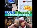 記者深圳實試!WeChat Pay HK 首次使用教學 + 注意事項