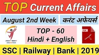 August 2nd week Current Affairs 2019 | August 2019 Second week current affairs | Weekly Current