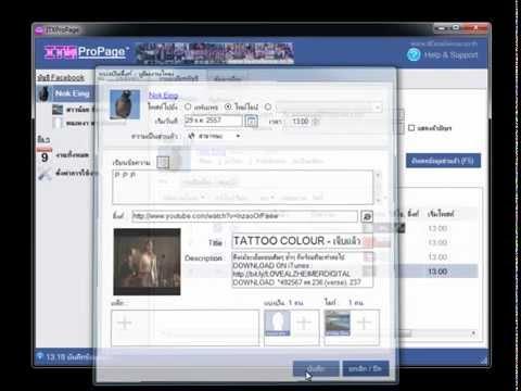 ITX ProPage™ โปรแกรมช่วยโปรโมทแฟนเพจและขายสินค้าบน Facebook