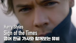 [한글자막뮤비] Harry Styles - Sign of the Times