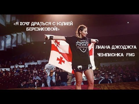 """Лиана Джоджуа """"Мне интересна Юлия Березикова! Она лучшая здесь в России"""""""