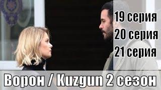 Ворон / Kuzgun 2 сезон 19, 20, 21 серия / турецкий сериал / обзор