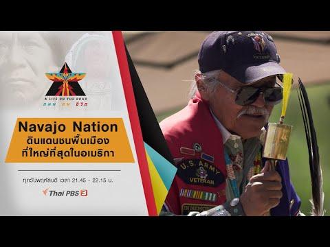 Navajo Nation ดินแดนชนพื้นเมืองที่ใหญ่ที่สุดในอเมริกา - วันที่ 27 Feb 2020