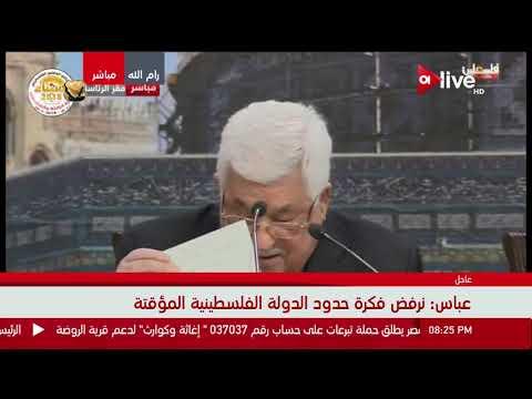 كلمة الرئيس الفلسطيني محمود عباس في اجتماع المجلس الوطني