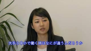 contents_movie/detail/227 「大手企業でバリバリ働きたい!」「中小企...