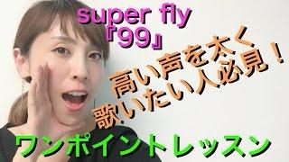 Superfly【99】 米倉涼子主演ドラマ「ドクターX」主題歌!太い高音の出し方解説!!!愛先生による《カラオケ採点UP講座》