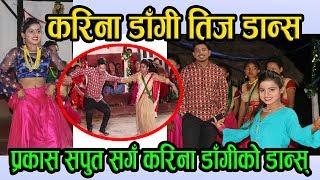 प्रकाश सपुतसँग बाजी ठोक्न करिना डाँगी काठमाडौँमा आइन् Prakash Saput & Karina Dangi Teej Song 2019