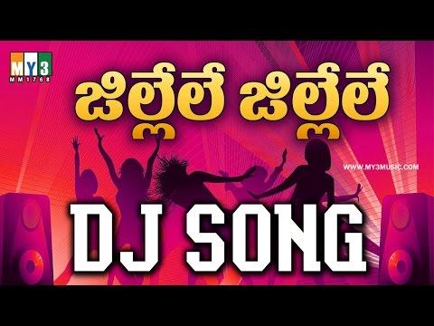 Telugu DJ Songs Remix | Jillele Jillele  | జిల్లేలే జిల్లేలే   డిజె సాంగ్స్ | DJ Folk Songs Telugu