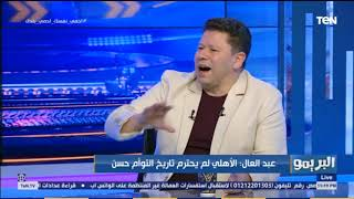 رضا عبد العال: الزمالك صاحب فضل علي التوأم والأهلي لم يحترم تاريخهم(فيديو)