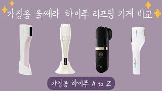 가정용 울쎄라 하이푸 리프팅기 4종 비교 & 기…