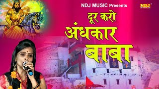 दूर करो अंधकार बाबा | Asadpur Surajpura Rewari Jagran | latest Devotional Bhajan 2018 | NDJ Film