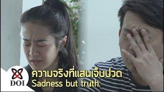 ความจริงที่แสนเจ็บปวด