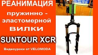 Пружинно-эластомерная вилка Suntour XCR. Перебираем вилку, делаем ТО вилки