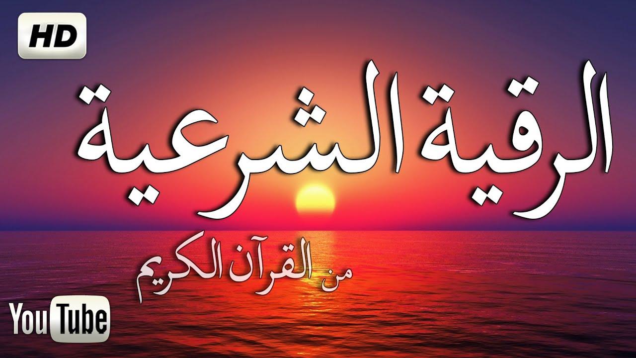 القرآن الكريم بصوت جميل جدا جدا?[ الرقية ] شفاء للنفوس?والأبدان? سبحان من رزقه هذا الصوت Al Roqia HD