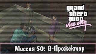 Прохождение GTA Vice City - миссия 50 - G-Прожектор(Купить игру - http://store.steampowered.com/app/12110/ Всех приветствую на своём прохождении игры GTA Vice City. Надеюсь вам понрави..., 2012-03-27T10:08:12.000Z)