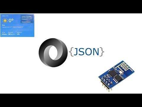 Разбираем JSON на ESP8266: Получаем точное время и текущую погоду из Интернет