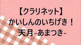 #クラリネット#かいしんのいちげき#天月.