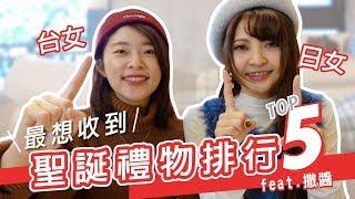 【艾交流】台灣VS日本女生最想收到的聖誕禮物Top5!出現巨大文化差異, 收到這個你敢收? Ft. 撒醬 交流系列#12