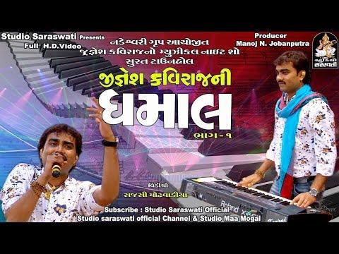 Jignesh Kaviraj Ni Dhamal - Surat Live   Non Stop   New Gujarati Live Program 2018   Full HD VIDEO
