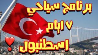 برنامج سياحي لزيارة اهم الاماكن السياحية في اسطنبول