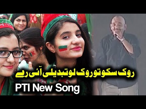 Rok Sako To Rok Lo New PTI Song by Imran Ismail, Jawad Kahlown and Shahzaman in PTI Jalsa Lahore thumbnail