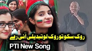 Rok Sako To Rok Lo New PTI Song by Imran Ismail, Jawad Kahlown and Shahzaman in PTI Jalsa Lahore