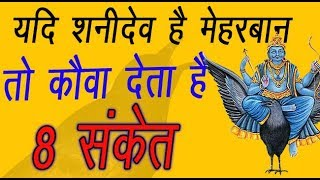 #mahima shani dev ki   महिमा शनि देव की   शनिदेव वाहन कोए