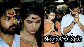 Uppena Movie Team Visits Temple For Dharshan | Krithi Shetty | Vaishnav Tej | News Buzz