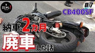 【モトブログ#7】初バイク、納車2カ月で事故って廃車...(CB400SF) thumbnail